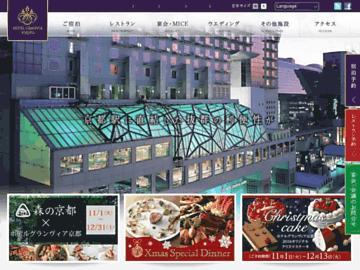 changeagain granvia-kyoto.co.jp